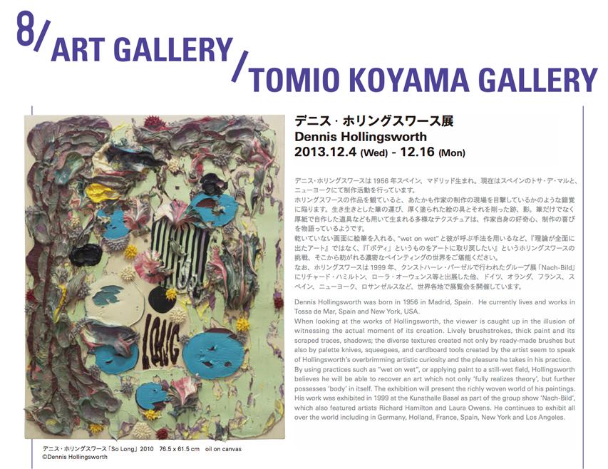 Hikarie,-Shibuya-2013-853x658.jpg